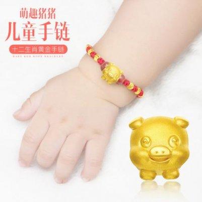 黄金生肖宝宝手链