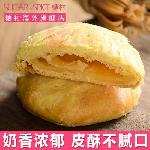 太阳饼手工糕点礼盒 特色糕点