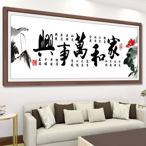 家和万事兴客厅十字绣装饰画